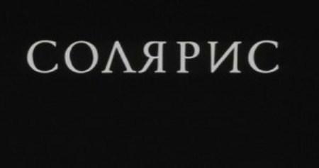 Solaris Andreja Tarkovskog očima Akira Kurosave